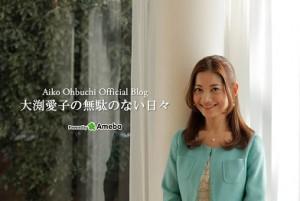大渕愛子ヘッダー画像1