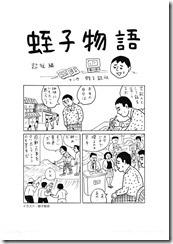 蛭子能収漫画