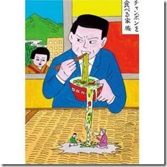 蛭子能収漫画2